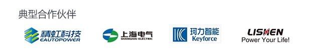 新能源客户案例.jpg